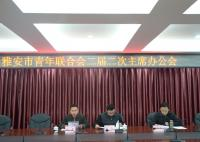 雅安市青年联合会第二届二次常委会召开