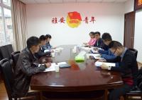 雅安市学生联合会第二次工作会召开