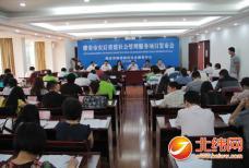 雅安公布九大社会管理项目 吸引40余家社会组织关注