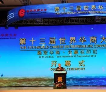 四川省侨联组团参加第十三届世界华商大会