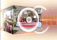 雅安芦山灾后重建公益服务视频