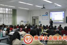 雅安社会工作人才培养项目中级培训班 培训工作月报第二期