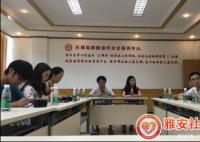 【成都紫荆】示范村(社区)治理项目实地调查