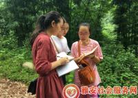 【成都紫荆】雅安社会管理服务项目实地调查简报