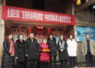 市妇联看望慰问宝兴县患病贫困母亲