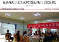 社会服务项目活动风采集锦第七十三期