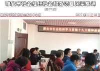 社会服务项目活动风采集锦第七十九期