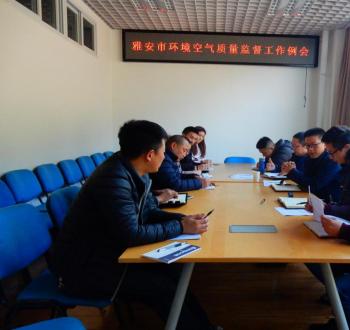 雅安市环境空气质量监督志愿队在雅安市群团组织社会服务中心召开工作例会