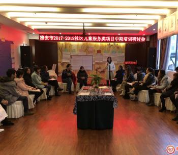雅安市2017-2018年社区儿童服务类项目中期培训研讨会圆满结束