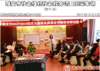 社会服务项目活动风采集锦第八十一期