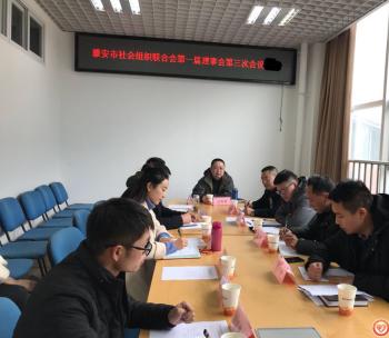 雅安市社会组织联合会第一届理事会第三次会议顺利召开
