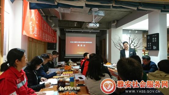 雅安群团组织社会服务中心签约社会力量四川救灾在地协调网络