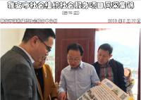 社会服务项目活动风采集锦第九十三期