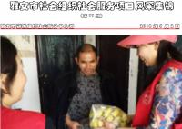 社会服务项目活动风采集锦第九十九期