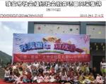 社会服务项目活动风采集锦第一百零四期