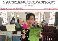 社会服务项目活动风采集锦第一百零三期
