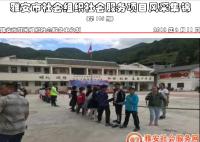 社会服务项目活动风采集锦第一百零五期