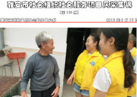 社会服务项目活动风采集锦第一百零六期