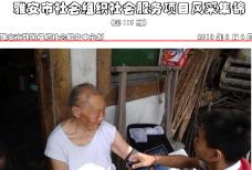 社会服务项目活动风采集锦第一百一十三期