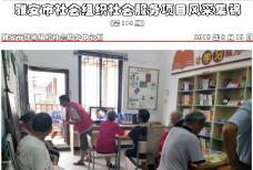 社会服务项目活动风采集锦第一百一十四期