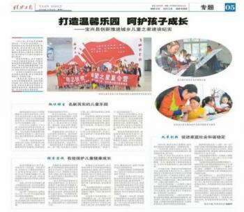 《雅安日报》专版专题报道宝兴县 儿童之家项目