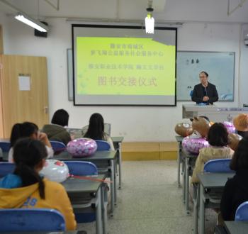 浙江企业为雅安高校社团捐赠图书