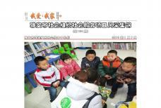 社会服务项目活动风采集锦第一百三十五期