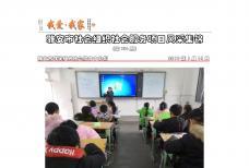 社会服务项目活动风采集锦第一百三十六期