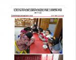 社会服务项目活动风采集锦第一百四十一期