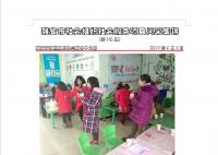 社会服务项目活动风采集锦第一百四十二期