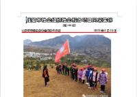 社会服务项目活动风采集锦第一百四十四期
