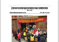 社会服务项目活动风采集锦第一百四十五期