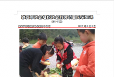 社会服务项目活动风采集锦第一百四十七期