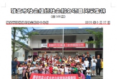 社会服务项目活动风采集锦第一百五十八期