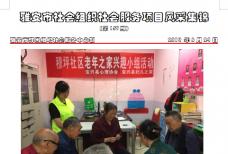 社会服务项目活动风采集锦第一百五十九期