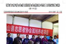 社会服务项目活动风采集锦第一百六十期