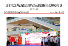 社会服务项目活动风采集锦第一百六十一期