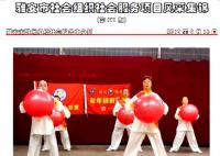 社会服务项目活动风采集锦第一百七十一期