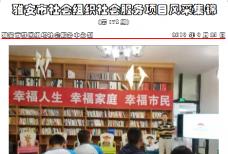 社会服务项目活动风采集锦第一百七十二期