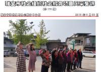 社会服务项目活动风采集锦第一百七十三期