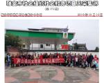 社会服务项目活动风采集锦第一百七十四期