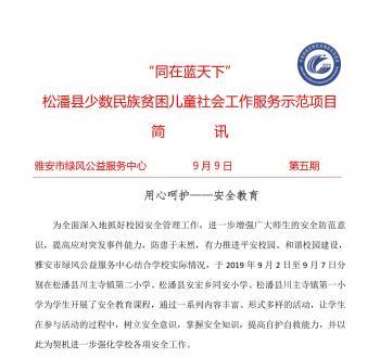 """""""同在蓝天下""""松潘县少数民族贫困儿童社会工作服务示范项目 用心呵护——安全教育"""