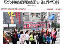 社会服务项目活动风采集锦第一百七十八期