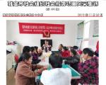 社会服务项目活动风采集锦第一百七十九期