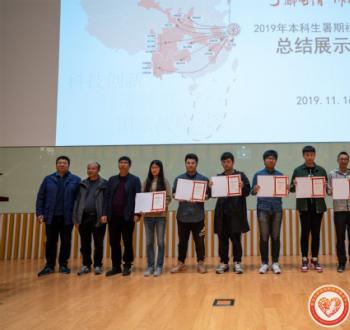 任昌蓉同志受邀出席上海科技大学2019年本科生暑期社会实践总结展示会