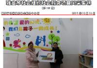 社会服务项目活动风采集锦第一百八十三期
