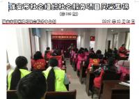 社会服务项目活动风采集锦第一百八十四期