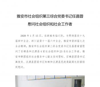 雅安市社会组织第三综合党委书记任昌蓉 慰问社会组织和社会工作者