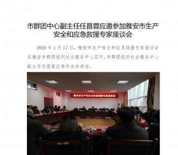 市群团中心副主任任昌蓉应邀参加雅安市生产安全和应急救援专家座谈会