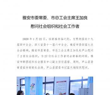 雅安市委常委、市总工会主席王加良 慰问社会组织和社会工作者